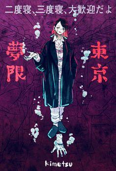 Manga Anime, Manga Art, Anime Art, Anime Angel, Anime Demon, Aesthetic Art, Aesthetic Anime, Anime Watch, Universe Art