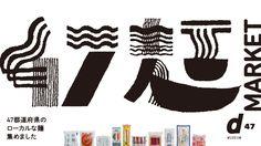 8/04/d47 MUSEUM/D&DEPARTMENT PROJECT/47 麺 MARKET -47都道府県のローカルな麺集めました-