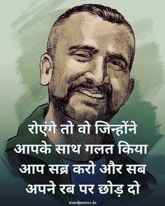 रोएंगे तो वो जिन्होंने आपके साथ गलत किया 🇮🇳 #ewordpower #indianflag #indianarmy #realhero #successquotes #hardwork  #relationshipquotes…