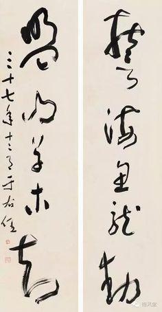 YU YOUREN (1879~1964)CALLIGRAPHY IN CURSIVE SCRIPT Ink on paper, couplet 149.5×38.6cm×2 于右任(1879~1964) 草書五言聯 立軸 水墨紙本 1948年作 149.5×38.6cm×2 釋文:誓海魚龍動,盟山草木知。 款識:三十七年十二月,于右任。 鈐印:『右任』、『太平老人』