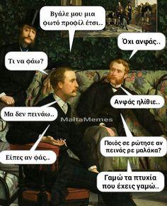 Ανφάς.. Funny Greek Quotes, Funny Picture Quotes, Funny Quotes, Funny Memes, Jokes, Ancient Memes, Funny Stories, Beach Photography, Lol