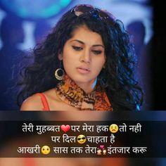 Attitude Shayari ! एटीट्यूड शायरी ! My Attitude Shayari In Hindi Attitude Shayari, Shayari Status, Shayari In Hindi, Hindi Quotes, Shayari Photo, Shayari Image, Pain Quotes, Words Quotes, Floral Henna Designs