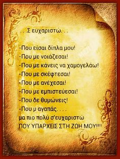 Σ' ευγνωμονώ που υπάρχεις στη ζωή μου... Greek Quotes, Sad Quotes, Words Quotes, Best Quotes, Love Quotes, Sayings, Feeling Loved Quotes, Unique Quotes, Romantic Mood