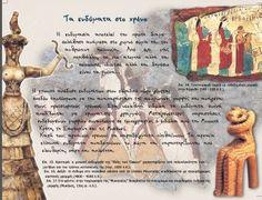 Υλικό από Εφορείες Αρχαιοτήτων και Μουσεία στη σελίδα:«Ακολούθησε τον Οδυσσέα» Greek History, Greek Mythology, Teaching, Education, Blog, Modern, Trendy Tree, Blogging, Onderwijs