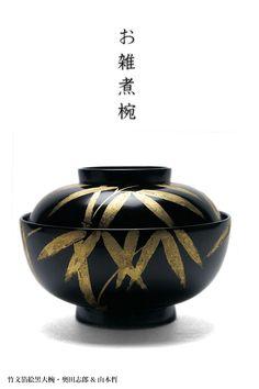 汁椀・お椀|竹文箔絵黒大椀・奥田志郎 & 山本哲 Japanese Culture, Japanese Art, Japanese Porcelain, Decorative Bowls, Vase, Ceramics, Gold, Painting, Samurai