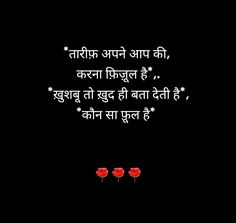 Very true Chankya Quotes Hindi, Hindi Words, Quotations, Best Love Quotes, Change Quotes, Favorite Quotes, True Feelings Quotes, True Quotes, Heart Quotes