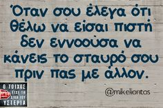 Click this image to show the full-size version. Funny Greek Quotes, Funny Picture Quotes, Funny Quotes, Life Quotes, Favorite Quotes, Best Quotes, Funny Phrases, Clever Quotes, How To Be Likeable