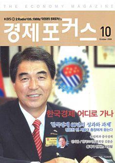 경제포커스 10/2008