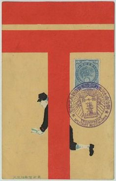 Japanese Postcard; late Meiji era (1905).