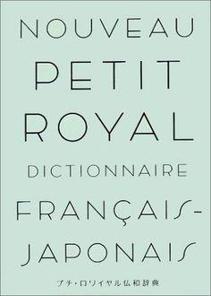 """""""PETIT ROYAL"""" : My favorite Français - Japonais Dictionary"""