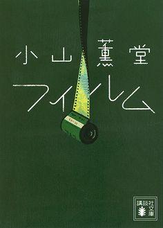 kiuchitatsuro: film (by Tatsuro Kiuchi) The Film by Kundo Koyama