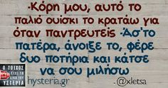 Funny Greek, Free Therapy, Greek Quotes, Out Loud, Laughter, Funny Quotes, Jokes, Lol, Messages