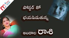 Postertho, Bayapeduthunna, Andhala Raasi, Heroine Raasi, Rashi Khanna Hot, Telugu Aunty Raasi Hot, Raashi Aunty Romance, Lanka Movie Poster, Lanka First Look.