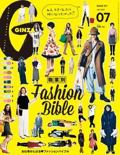 職業別ファッションバイブル - From Editors No. 217 This Issue ねぇ、大きくなったら何になりたかった? | ギンザ (GINZA) マガジンワールド