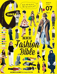 職業別ファッションバイブル - Ginza No. 217   ギンザ (GINZA) マガジンワールド