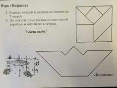 Моделирование. Геометрия. Geometry model. Math