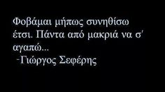 Greek quotes poetry seferis