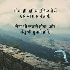 icu ~ 48214777 Pin on Sad Quotes ~ 600 new Hindi motivational quotes picture collection - Life is Won for Flying (wonfy) Shyari Quotes, Hindi Quotes Images, Motivational Picture Quotes, Life Quotes Pictures, Hindi Quotes On Life, Hurt Quotes, Poetry Quotes, Motivational Status, Inspirational Quotes