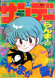 Shonen Sunday 1988 Ranma 1/2 #9