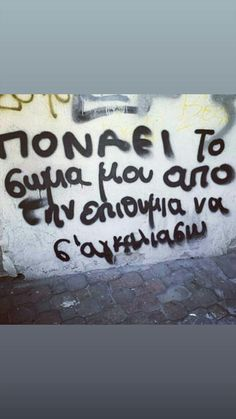 Couple Quotes, Love Quotes, Inspirational Quotes, Greek Quotes, Sadness, Graffiti, Mood, Thoughts, Sayings