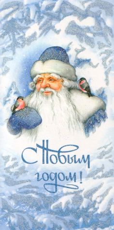 New Year postcards illustrator Marina Fedotova Father Christmas, Blue Christmas, Christmas And New Year, Beautiful Christmas, Vintage Christmas Cards, Vintage Cards, Vintage Postcards, Vintage Happy New Year, New Year Postcard