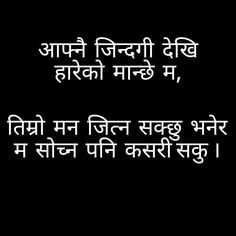 Nepali Quotes About Love Cute Quotes For Him, Missing You Quotes For Him, I Miss You, I Love You, My Love, Nepali Love Quotes, Love And Marriage, Breakup, Waiting