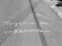 καλημέρα❤️| καλλιτέχνης του δρόμου:
