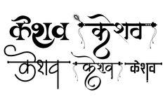 Keshav name logo in new hindi font in png format. This clip art is usefull for offset printers, flex printers, graphics designer & web designers. Marathi Calligraphy Font, Hindi Font, Calligraphy Words, Maa Paa Tattoo, Krishna Tattoo, Mantra Tattoo, Musician Photography, Romantic Status, Name Logo