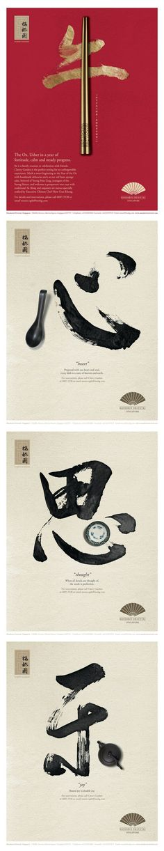 advertising set | poster set for Cherry Garden Restaurant, Mandarin Oriental…