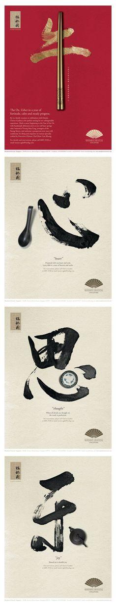 advertising set | poster set for Cherry Garden Restaurant, Mandarin Oriental Hotel, Singapore....