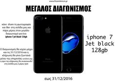 SaveAndWin.GR - Διαγωνισμός Frozen Lemon με δώρο το νέο iphone 7 jet black 128gb