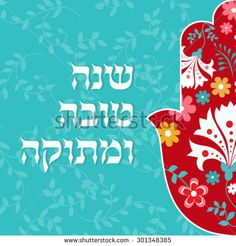 what is done on rosh hashanah