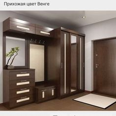 Прихожая Wardrobe Interior Design, Wardrobe Door Designs, Wardrobe Design Bedroom, Bedroom Bed Design, Bedroom Furniture Design, Closet Designs, Closet Bedroom, Home Decor Furniture, Hallway Closet