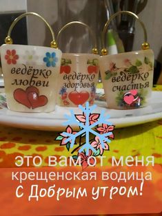 Good Morning, Mugs, Christmas Ornaments, Holiday Decor, Tableware, Special People, Bom Dia, Xmas Ornaments, Buen Dia