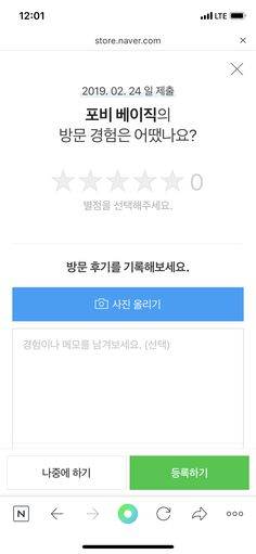 네이버 마이플레이스 1902 Design Research, Ui Ux Design, Mobile Design, Mobile Ui, Ecommerce, Layout, Page Layout, E Commerce
