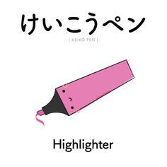 [408] けいこうペン | keikō pen | highlighter