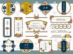 Game Logo Design, Design Poster, Print Design, Chinese Patterns, Japanese Patterns, Japanese Graphic Design, Graphic Design Tips, Japanese Sweet, Japanese Art