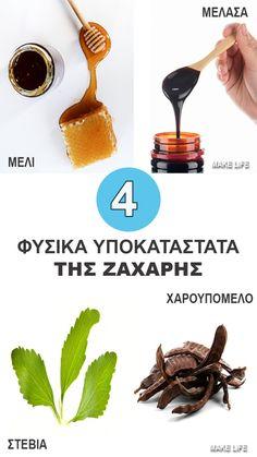 Ψάχνεις υποκατάστατα της ζάχαρης; Δοκίμασε 4 φυσικά γλυκαντικά  Θέλεις να βγάλεις τη ζάχαρη από τη ζωή σου, αλλά δεν θέλεις να χάσεις τη γλυκιά της γεύση; Τι θα έλεγες να δοκιμάσεις μέλι ή μελάσα ή μήπως στέβια αλλά και χαρουπόμελο; Αυτά τα 4 φυσικά γλυκαντικά είναι τα καλύτερα υποκατάστατα της ζάχαρης. Healthy Life, Health And Wellness, Crafts For Kids, Greek, Nutrition, How To Make, Recipes, Blog, Healthy Living
