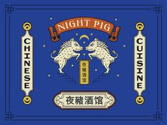 Night Pig, Lucky Garden design brand restaurant illustration typography type branding
