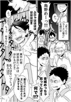 【HQ!!】笑った奴ラーメン奢り漫画 [6]