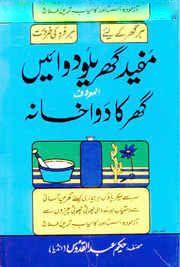 Mofeed Gharelo Dawaein | Free Online Pdf Book #pdfbook #selfhelp #eBooks #Education #pdfbooksin #Urdu #health #Food Free Pdf Books, Free Books Online, Reading Online, Free Ebooks, Agriculture Books, English Book, Book Sites, Free Reading, Audio Books