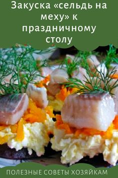 Healthy Eating Tips, Healthy Nutrition, New Year's Food, Good Food, Borek Recipe, Baked Fish, Vegetable Drinks, Russian Recipes, Seafood Dishes