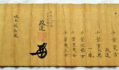 坂本龍馬の免状「北辰一刀流長刀兵法目録」京都市東山区の京都国立博物館