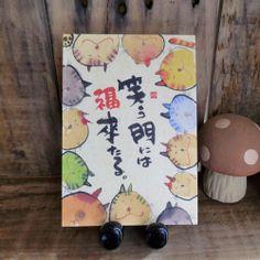 御木幽石 (みき ゆうせき) ポストカード 「笑う門には 福来たる」 猫の絵葉書 post card ハガキ 【レターパック対応可商品送料360円】 Neko, Happy, Sketches, Ser Feliz, Happiness, Being Happy