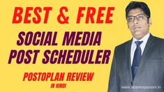 Hi Friends, Today I am going to share a review of the Best and Free Social Media Post Scheduler, Postoplan is an ultimate tool to increase your social media visibility. Postoplan Review in Hindi Youth Groups, Social Media Marketing, Schedule, Friends, Free, Timeline, Amigos, Boyfriends