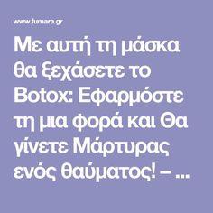 Με αυτή τη μάσκα θα ξεχάσετε το Botox: Εφαρμόστε τη μια φορά και Θα γίνετε Μάρτυρας ενός θαύματος! – Fumara.gr Beauty Hacks, Health Fitness, Hair Beauty, Tips, Macrame, Magazine, Skinny, Beautiful, Design