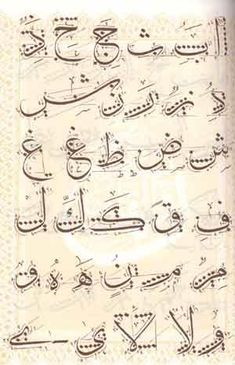 Arabic Calligraphy Tattoo, Calligraphy Lessons, Calligraphy Tutorial, Persian Calligraphy, Arabic Calligraphy Art, Arabic Art, Arabic Handwriting, Calligraphy Letters Alphabet, Alphabet Arabe