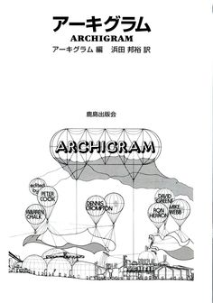 "Archigram ""Archigram"" Japan Edition Book, Kajima Shuppankai, 1999, Front Page"