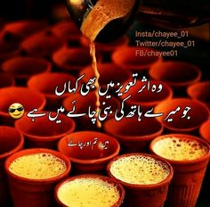 Yeah right. Tea Lover Quotes, Chai Quotes, Urdu Funny Poetry, Iqbal Poetry, Poetry Lines, Quotes From Novels, Sweet Words, Jaba, Candle Jars