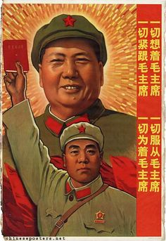 All must think of Chairman Mao, all must obey Chairman Mao. Chinese Propaganda Posters, Chinese Posters, Propaganda Art, Political Posters, Vintage Advertisements, Vintage Ads, Vintage Posters, China, Historic Posters
